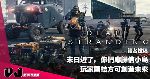 【讀者投稿】末日近了,你們應歸信小島《Death Stranding》玩家團結方可創造未來