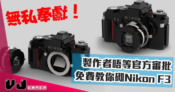【玩物花絮】無私奉獻! 製作者唔洗等官方審批 免費教你砌一代機王 Nikon F3