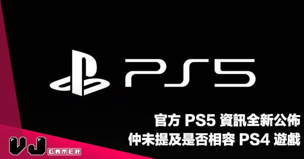 【遊戲新聞】官方 PS5 資訊全新公佈!仲未提及是否相容 PS4 遊戲