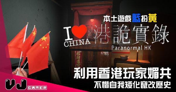 【遊戲新聞】《港詭實錄》利用香港玩家媚共 不惜自我矮化竄改歷史