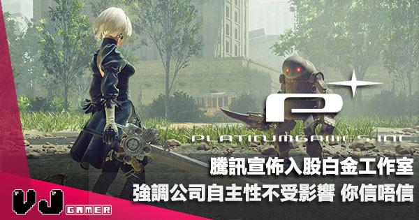 【遊戲新聞】騰訊宣佈入股白金工作室・強調公司自主性不受影響你信唔信?