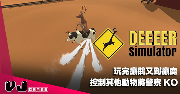 【遊戲新聞】玩完癲鵝又到癲鹿《DEEEER Simulator》控制其他動物將警察 KO