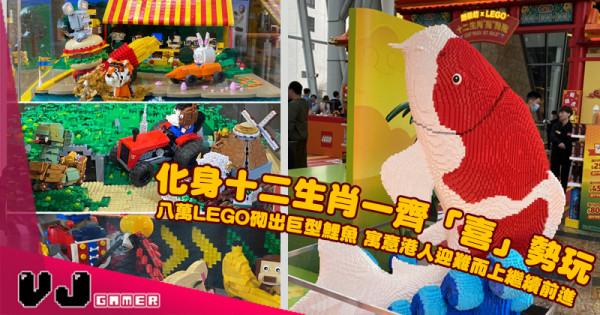 【活動推介】化身十二生肖一齊「喜」勢玩 八萬LEGO砌出巨型鯉魚 寓意港人迎難而上繼續前進