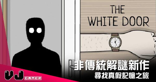 【遊戲新聞】非傳統解謎新作 《白色之門》尋找真假記憶之旅