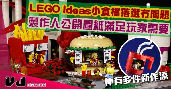 【玩物花絮】LEGO Ideas小食檔落選冇問題 製作人公開圖紙滿足玩家需要