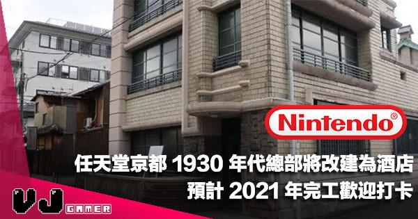 【朝日熱點】任天堂京都 1930 年代總部將改建為酒店・預計 2021 年完工歡迎打卡