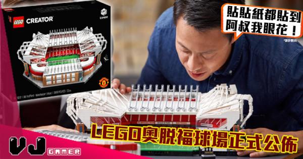 【LEGO快訊】LEGO奧脫福球場正式公佈