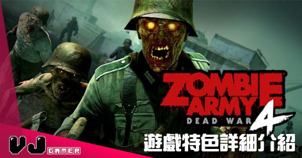 【PR】《殭屍部隊:死亡戰爭 4(Zombie Army 4:Dead War)》 遊戲特色詳細介紹