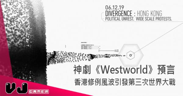 【影視快訊】神劇《Westworld》預言 香港修例風波引發第三次世界大戰!