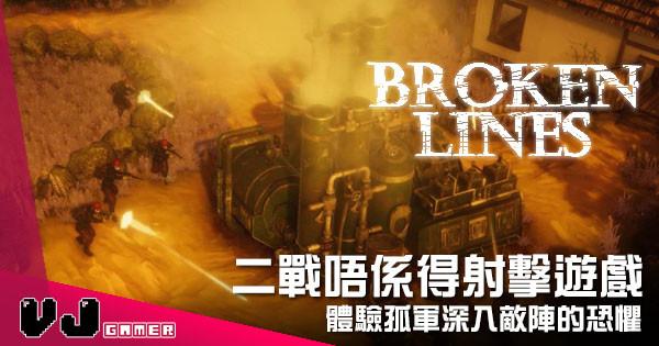 【遊戲新聞】二戰唔係只有射擊類型 《Broken Lines》孤軍深入敵陣的恐懼