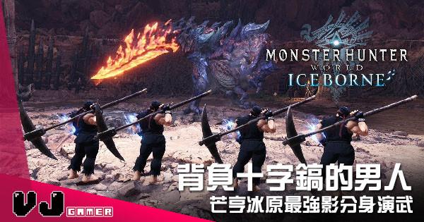 【遊戲新聞】背負十字鎬的男人 《MHW: IB》最強影分身演武!