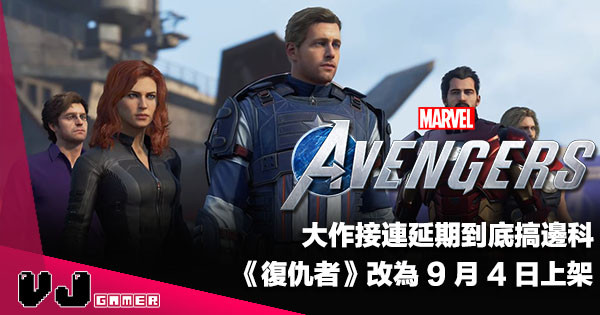 【遊戲新聞】大作接連延期到底搞邊科《Marvel's Avengers》改為 9 月 4 日上架