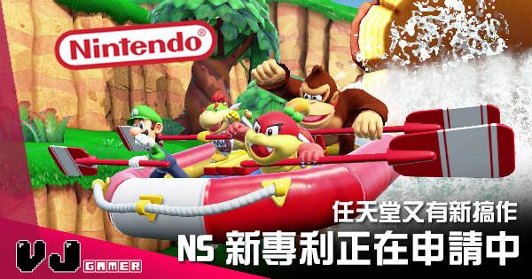【遊戲新聞】任天堂又有新搞作 NS新專利正在申請中