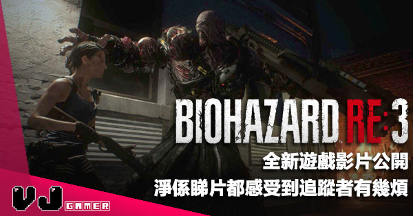 【遊戲新聞】《Biohazard RE:3》全新影片公開・淨係睇片都感受到追蹤者有幾煩