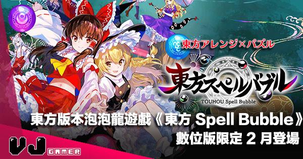 【遊戲新聞】東方版本泡泡龍遊戲《東方 Spell Bubble》Switch 數位版限定 2 月登場