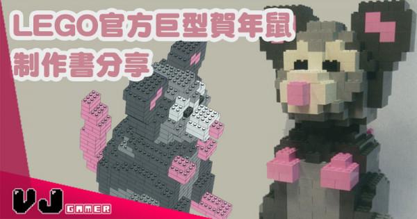 【玩物花絮】LEGO官方巨型賀年鼠制作書分享