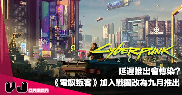 【遊戲新聞】延遲推出會傳染?《Cyberpunk 2077》加入戰圈改為九月推出