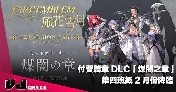 【遊戲新聞】《火焰之紋章~風花雪月》付費篇章 DLC「煤闇之章」第四班級 2 月份降臨