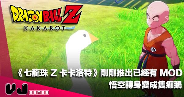 【遊戲趣聞】《七龍珠 Z 卡卡洛特》剛剛推出已經有 MOD!悟空轉身變成隻癲鵝