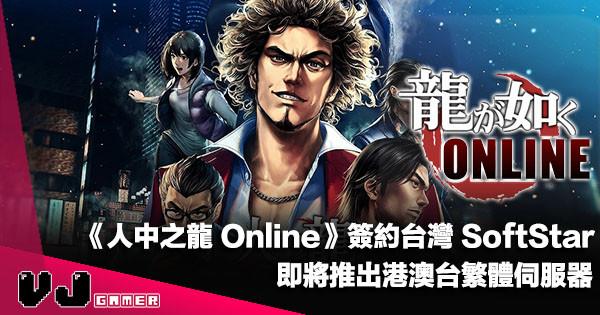 【遊戲新聞】《人中之龍 Online》簽約台灣大宇(SoftStar)即將推出港澳台繁體伺服器