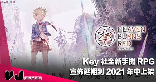 【遊戲新聞】Key 社全新手機 RPG《Heaven Burns Red》宣佈延期到 2021 年中上架