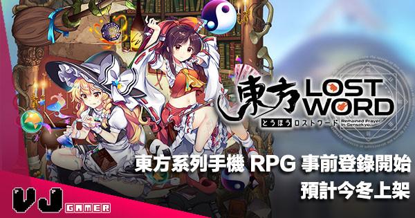 【遊戲新聞】東方系列手機 RPG《東方LostWorld》事前登錄開始!預計今冬上架