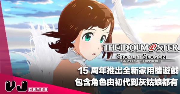 【遊戲新聞】15 周年推出全新家用機遊戲《THE iDOLM@STER Starlit Season》包含角色由初代到灰姑娘都有