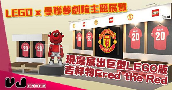 【活動推介】LEGO x 曼聯夢劇院主題展覽 曼聯迷大愛巨型LEGO版吉祥物Fred the Red