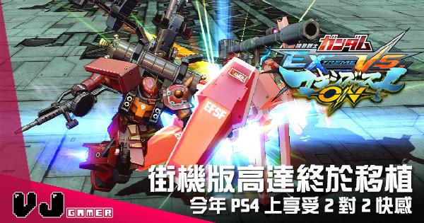 【遊戲新聞】街機版高達終於移植 《Gundam vs Extreme Maxi Boost On》今年 PS4 現身