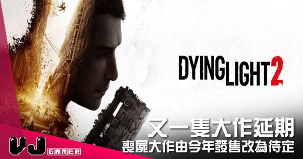 【遊戲新聞】又一隻大作延期 喪屍大作《Dying Light 2》發售日待定