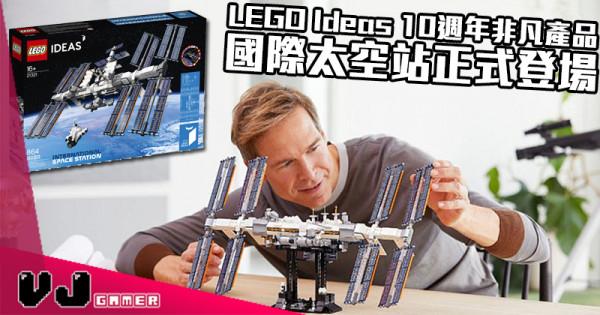 【LEGO快訊】LEGO Ideas 10週年非凡產品 國際太空站正式登場