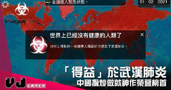 【遊戲新聞】「得益」於武漢肺炎 《瘟疫公司》推出多年突榮登榜首