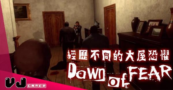 【遊戲新聞】經歷不同的大屋恐懼 《Dawn of Fear》