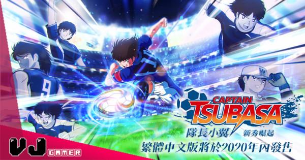 【PR】《隊長小翼 新秀崛起》繁體中文版將於2020年內發售!