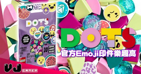 【LEGO快訊】全新系列 LEGO DOTS 官方Emoji印件樂趣高