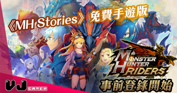【遊戲新聞】《MH Stories》免費手遊版?《Monster Hunter Riders》事前登錄開始