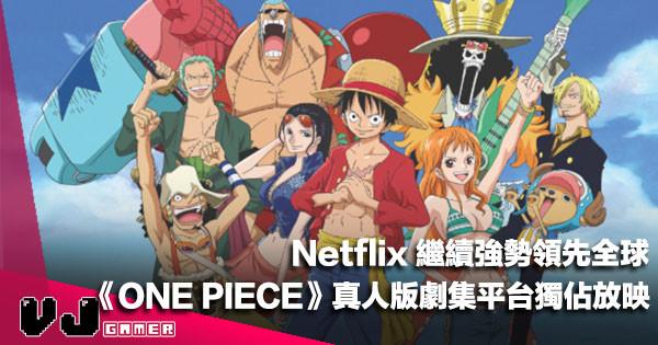 【影視新聞】Netflix 繼續強勢領先全球《ONE PIECE》真人版劇集平台獨佔放映