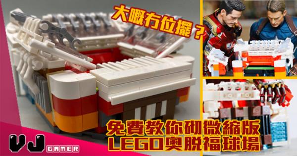 【玩物花絮】大嘅冇位擺?教你砌微縮版LEGO奧脫福球場