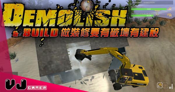 【遊戲感想】做裝修要有破壞有建設《Demolish & Build》