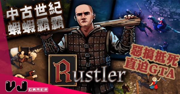 【試玩感想】中古世紀蝦蝦霸霸《Rustler》惡搞抵死直迫GTA