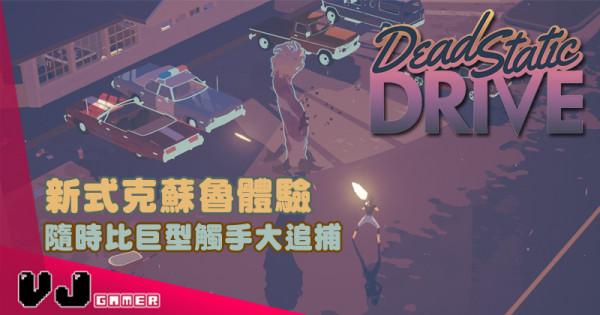 【遊戲新聞】新式克蘇魯體驗《Dead Static Drive》隨時比巨型觸手大追捕