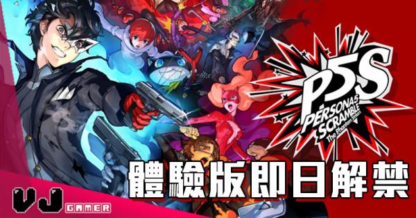 【遊戲新聞】《Persona 5 SCRAMBLE  The Phantom Strikers》體驗版即日解禁