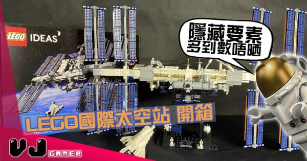 【玩物評測】隱藏要素多到數唔晒 LEGO國際太空站 開箱