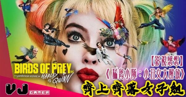 【影視感想】《猛禽小隊:小丑女大解放》齊上齊落女子組