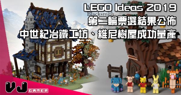 【LEGO快訊】LEGO Ideas 2019 第二輪票選結果公佈 維尼成功量產