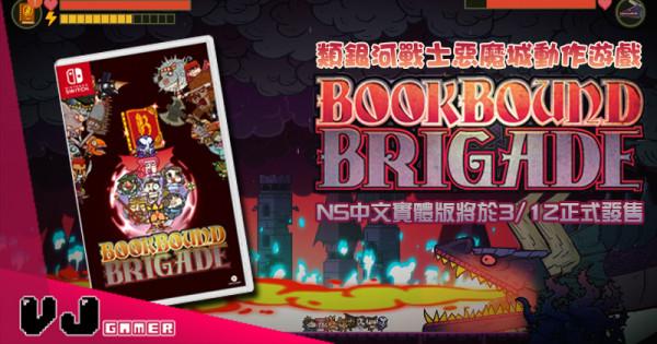 【PR】 類銀河戰士惡魔城動作遊戲《封書冒險隊》 NS中文實體版將於3/12正式發售