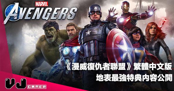 【PR】《漫威復仇者聯盟》繁體中文版地表最強特典內容公開!