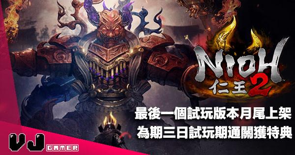 【遊戲新聞】《仁王2》最後一個試玩版本月尾上架・為期三日試玩期通關獲特典