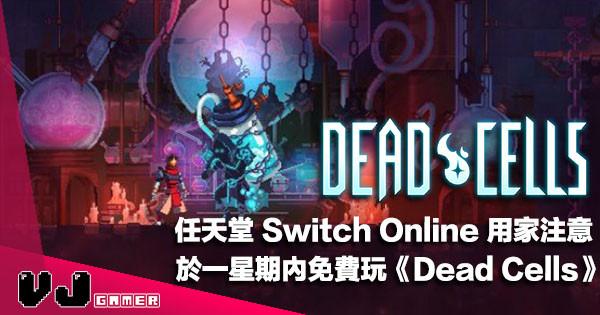 【遊戲新聞】任天堂 Switch Online 用家注意!於一星期內免費玩《Dead Cells》
