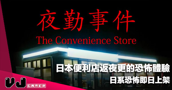 【遊戲介紹】日本便利店返夜更的恐怖體驗《夜勤事件》日系恐怖即日上架